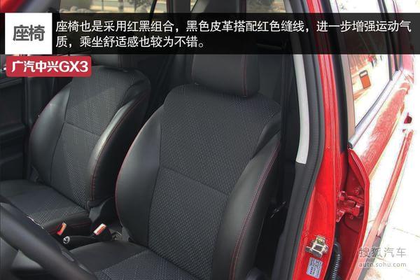 炫酷的实力派小SUV 广汽中兴GX3实拍图解