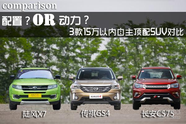 三款15万以内自主品牌超高人气SUV大比拼