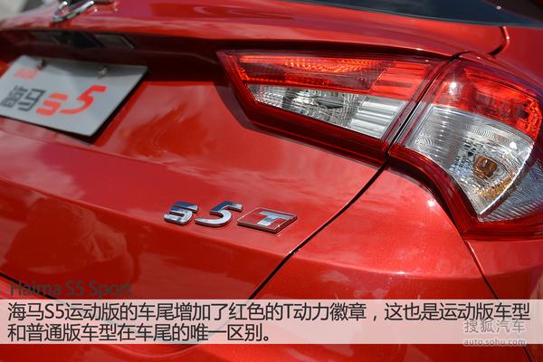 海马 S5 实拍 图解 图片