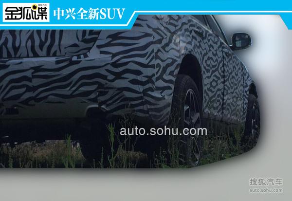 中兴全新SUV谍照曝光