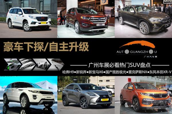 豪车下探/自主升级 广州车展必看SUV盘点
