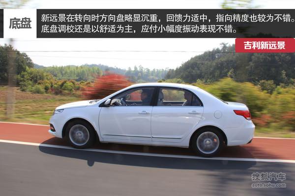 吉利新远景1.3T车型试驾