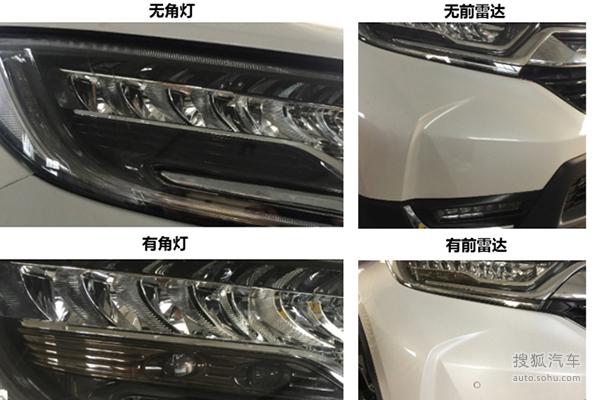 东风本田全新CR-V申报图曝光