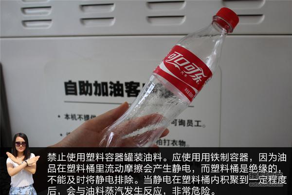 禁止使用塑料容器加油