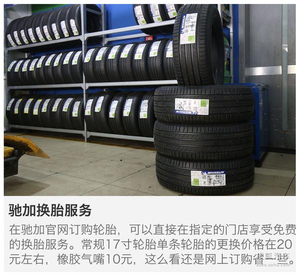 米其林旅悦轮胎测试