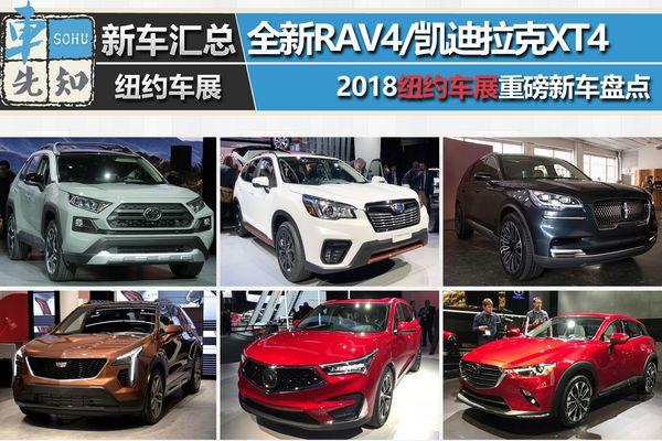 全新RAV4/讴歌RDX 2018纽约车展重磅新车