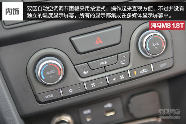 海马M8全系标配了TFT中控屏,并且植入多媒体交互系统,类似安卓的app操作感觉,功能比较简单但是清晰易懂,整合了音响系统、蓝牙、插卡式GPS等,便于操作,中控台按键手感也还不错。   双区自动空调调节面板采用按键式,操作起来直观方便,不过并没有独立的温度显示屏幕,所有的显示都集成在多媒体显示屏幕中,这一点和大众车的设计比较类似。