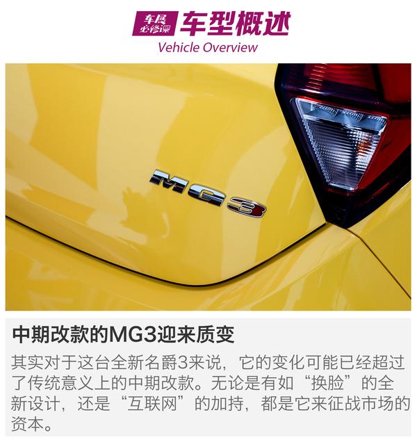 MG MG3 实拍 图解 图片