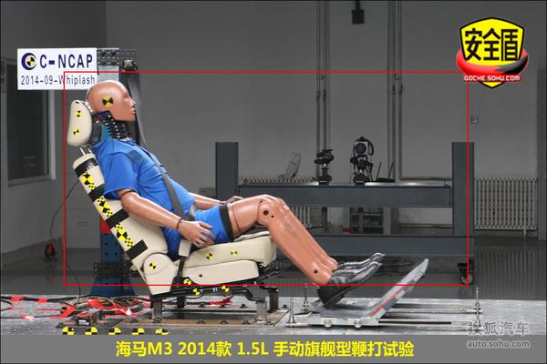 配备侧气囊及侧气帘 海马m3碰撞试验图解