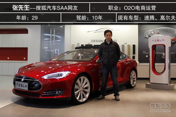 梦想照进现实!搜狐网友试特斯拉Model S