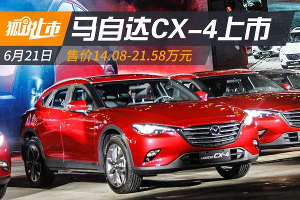 一汽马自达CX-4上市 售价14.08-21.58万元