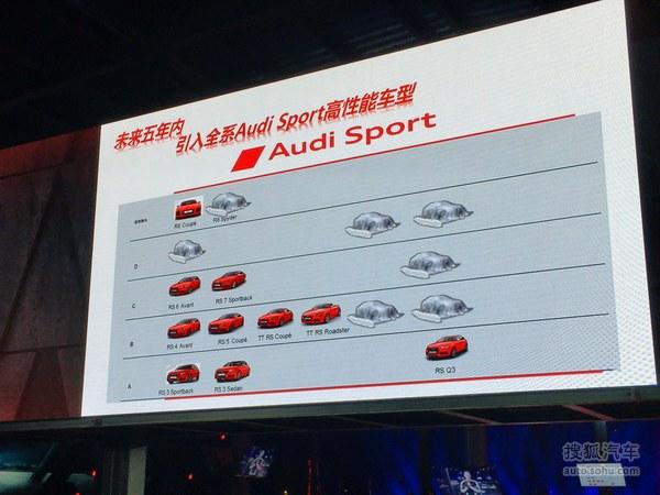 奥迪三款高性能车正式上市