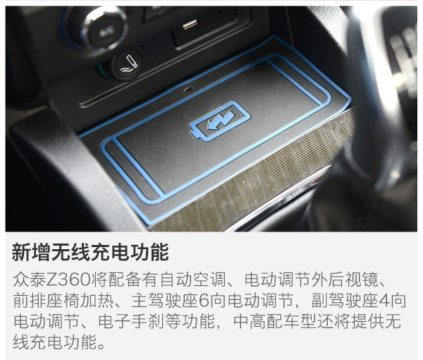 众泰Z360将于5月6日上市 预计售价6万元起