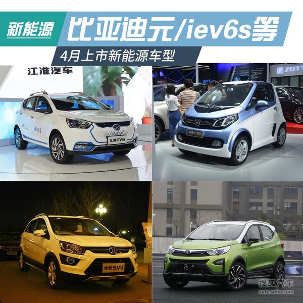比亚迪元 iev6s等 4月上市新能源车型汇总高清图片