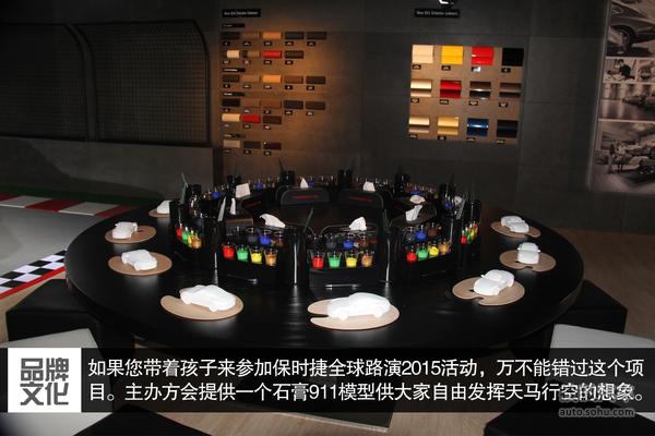 保时捷全球路演2015上海站赛道试驾
