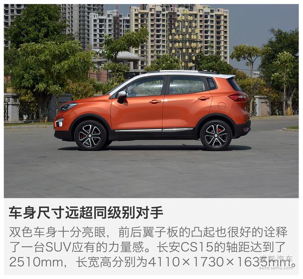 最贵不超8万!解析高性价比SUV长安CS15