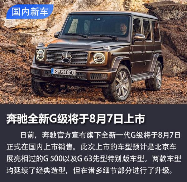 新车周刊:T-ROC探歌/奥德赛/本周重磅车