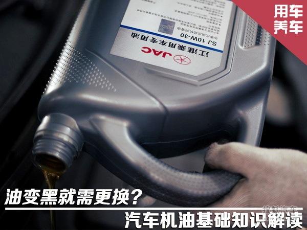 油变黑就需更换? 汽车机油基础知识解读