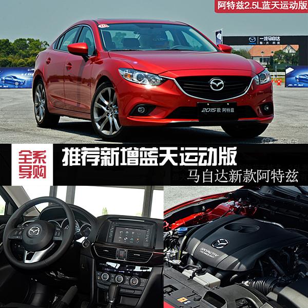 马自达 Mazda6 Atenza阿特兹 实拍 外观 图片