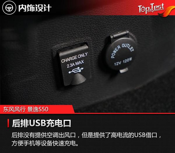 东风风行 景逸S50 实拍 图解 图片