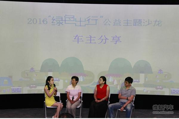 2016绿色出行公益主题沙龙