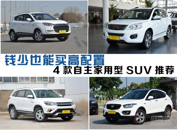 钱少也能买高配置 4款自主家用型SUV推荐