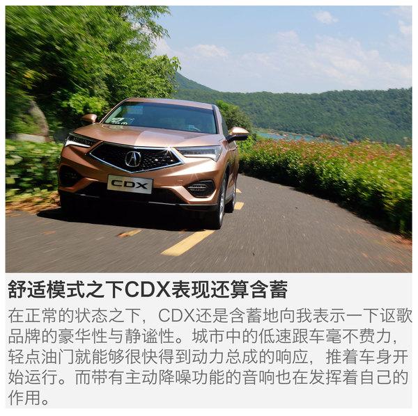 讴歌 CDX 实拍 评测 图片
