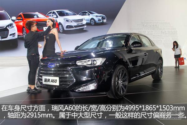 2015广州车展 江淮汽车瑞风A60新车解码