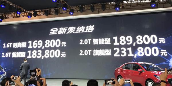2017成都车展:新款索纳塔九售价16.98万起