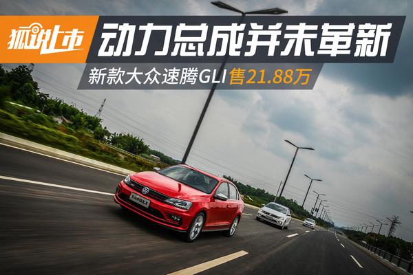 指导价21.88万 新款大众速腾GLI正式上市