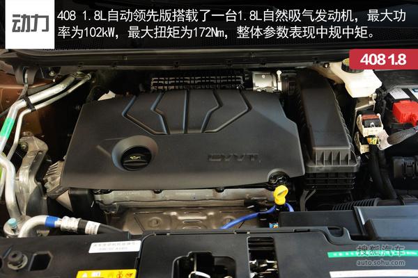 动力方面,三款入门版车型都搭载了自然吸气发动机,其中排量最大的408 1.8L 自动领先版在输出参数上稍占优势,威朗15S 自动进取版与速腾 1.6L自动时尚版则基本相当,而三款车型的变速器在挡位上完全一致,同为6速手自一体。另外不得不说的是,工信部综合油耗仅能作为参考指数,实际真实油耗的数值往往要高出一些。
