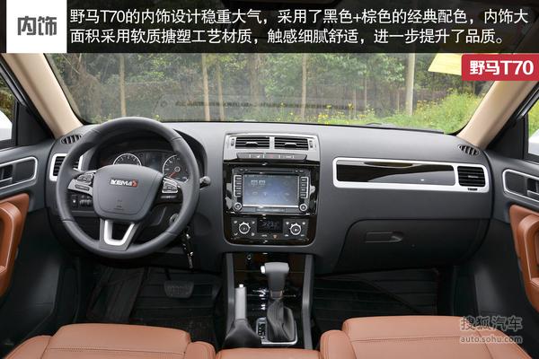 野马汽车 t70高清图片
