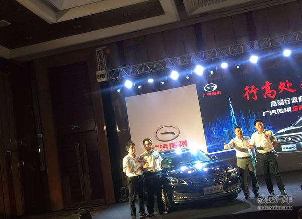 广汽传祺GA8北京区域正式上市 售16.98万起
