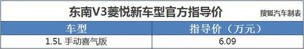 东南V3菱悦喜气版上市 售价6.09万元