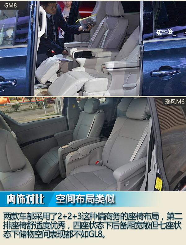 广汽传祺 GM8 实拍 其它 图片
