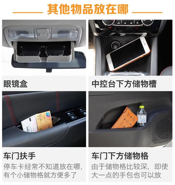 宝骏730/长安欧尚/风行S500对比