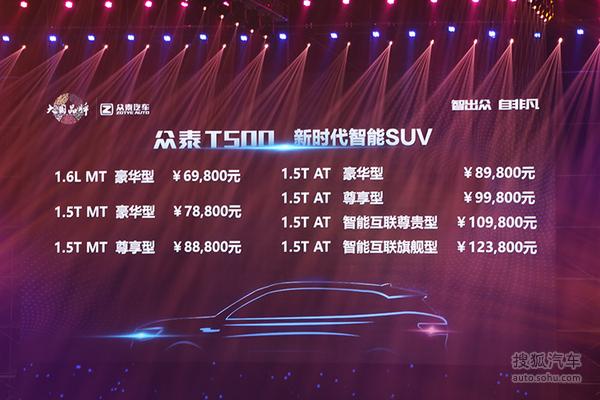 众泰T500上市发布会组图