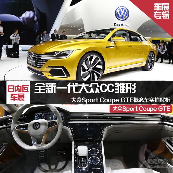 大众Sport Coupe GTE实拍详解 2018款CC雏形