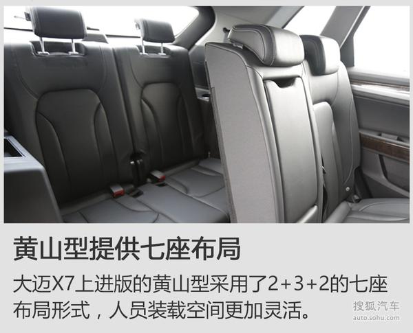 众泰大迈X7上进版上市预热