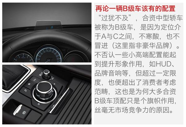 首推2.0L中配 马自达新款阿特兹购车手册