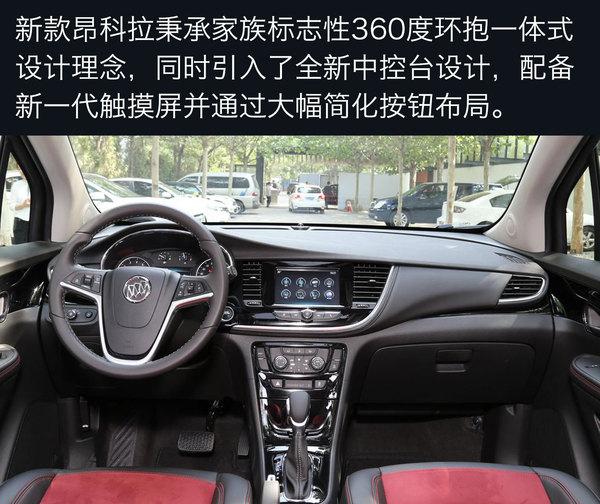 别克新款昂科拉6月18日上市 共推5款车型
