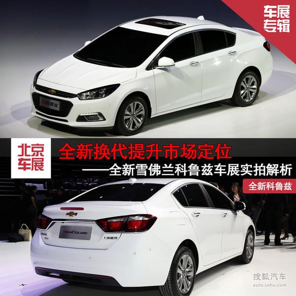 ]在2014北京车展开幕的前一天,通用汽车雪佛兰旗下的科鲁兹高清图片
