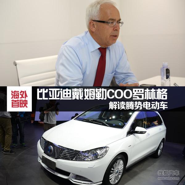 专访深圳比亚迪戴姆勒COO罗林格