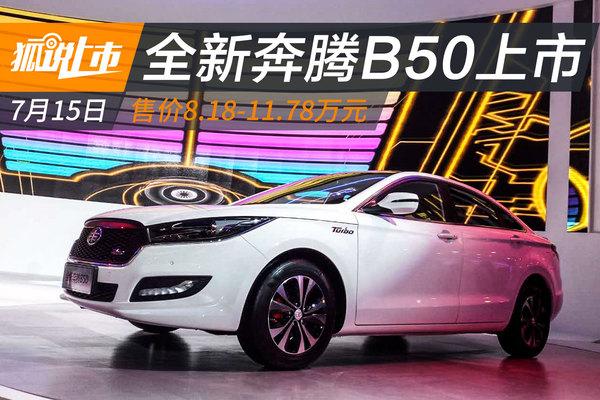 全新奔腾B50正式上市 售价8.18-11.78万元