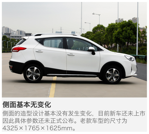 江淮 第三代瑞风S3 实拍 评测 图片