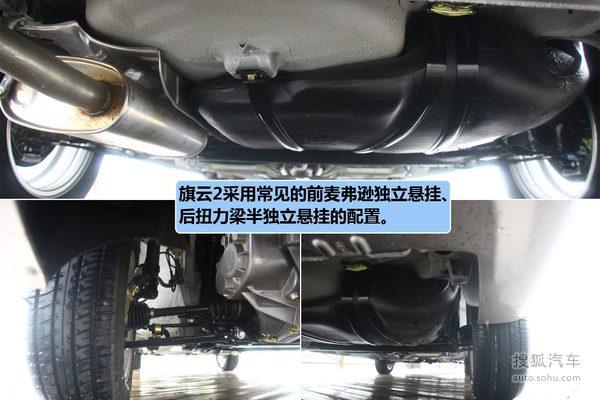 奇瑞旗云2汽车图解高清图片