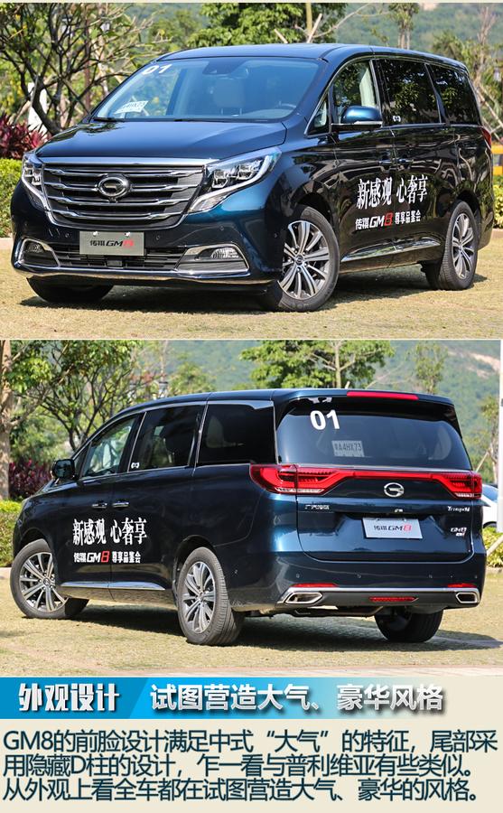 广汽传祺GM8正式上市 售价17.68-25.98万元