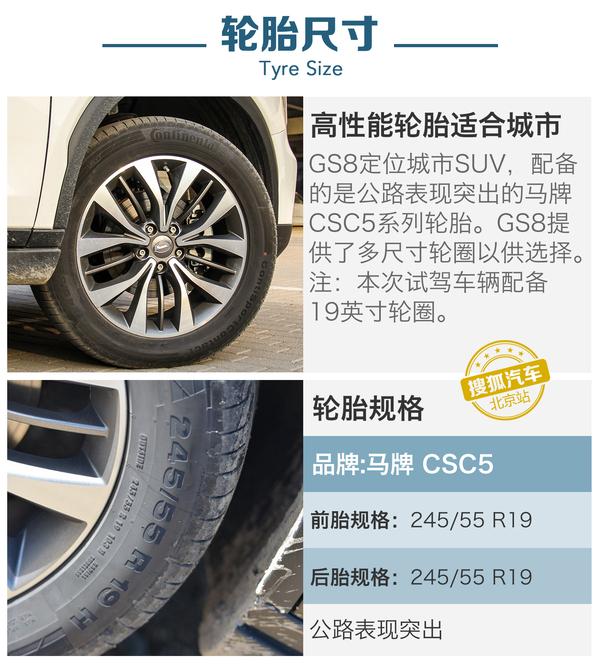 广汽传祺 GS8 实拍 评测 图片