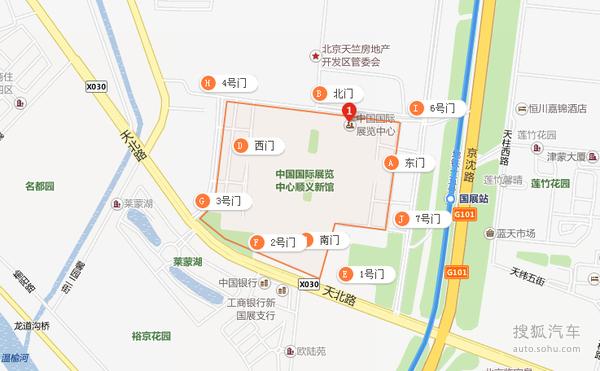 2014第十三届北京国际车展 便民参观指南