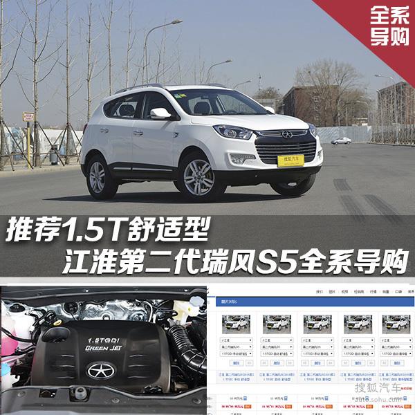 推荐1.5T舒适 江淮第二代瑞风S5全系导购